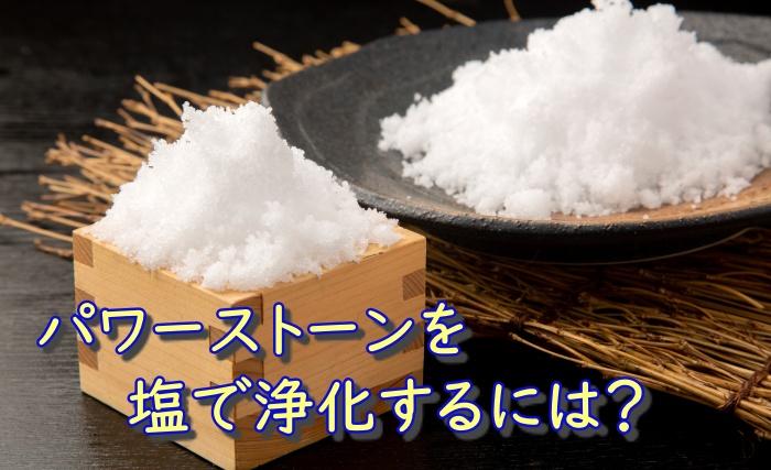 パワーストーン 浄化 塩