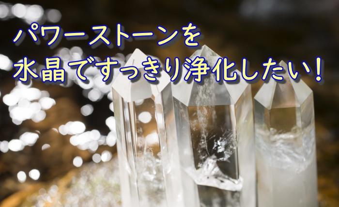 パワーストーン 水晶浄化