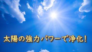 太陽での浄化