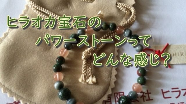 ヒラオカ宝石