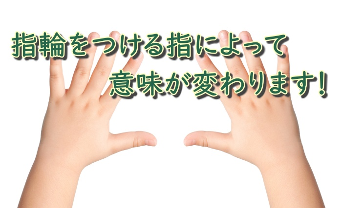 パワーストーン指輪意味