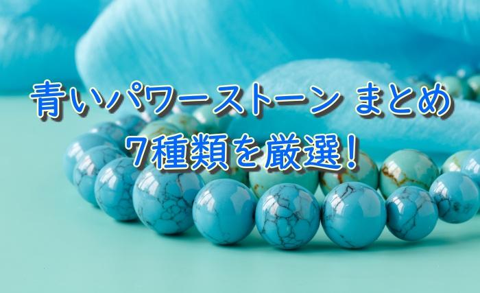 青いパワーストーン