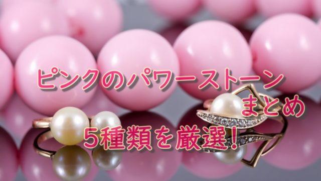 ピンクのパワーストーン
