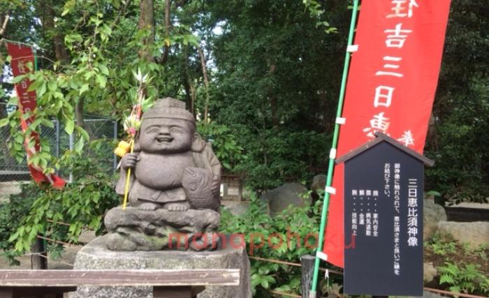 三日恵比須神社の恵比寿神像