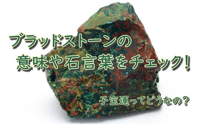 ブラッドストーン意味石言葉