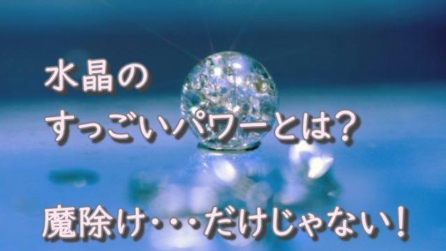 水晶の意味効果