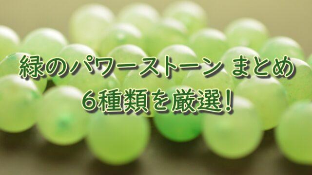 緑のパワーストーン