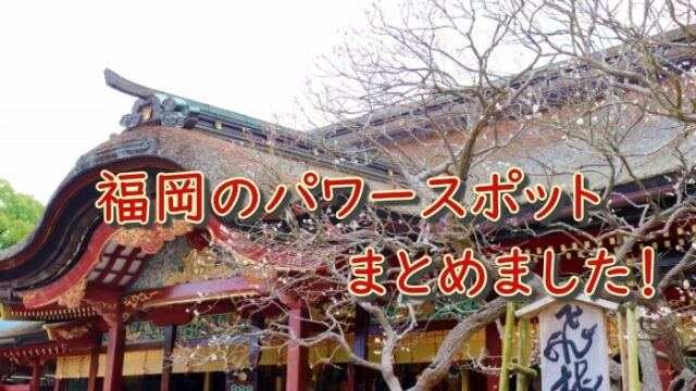 福岡のパワーストーン