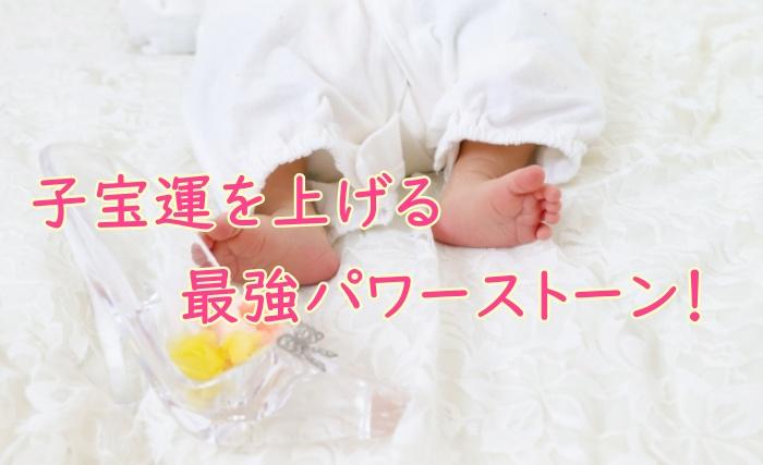 子宝パワーストーン