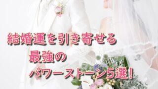 パワーストーン 結婚