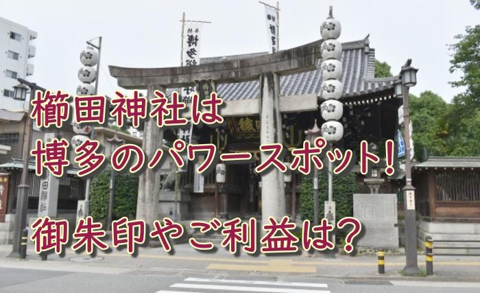 櫛田神社 御朱印